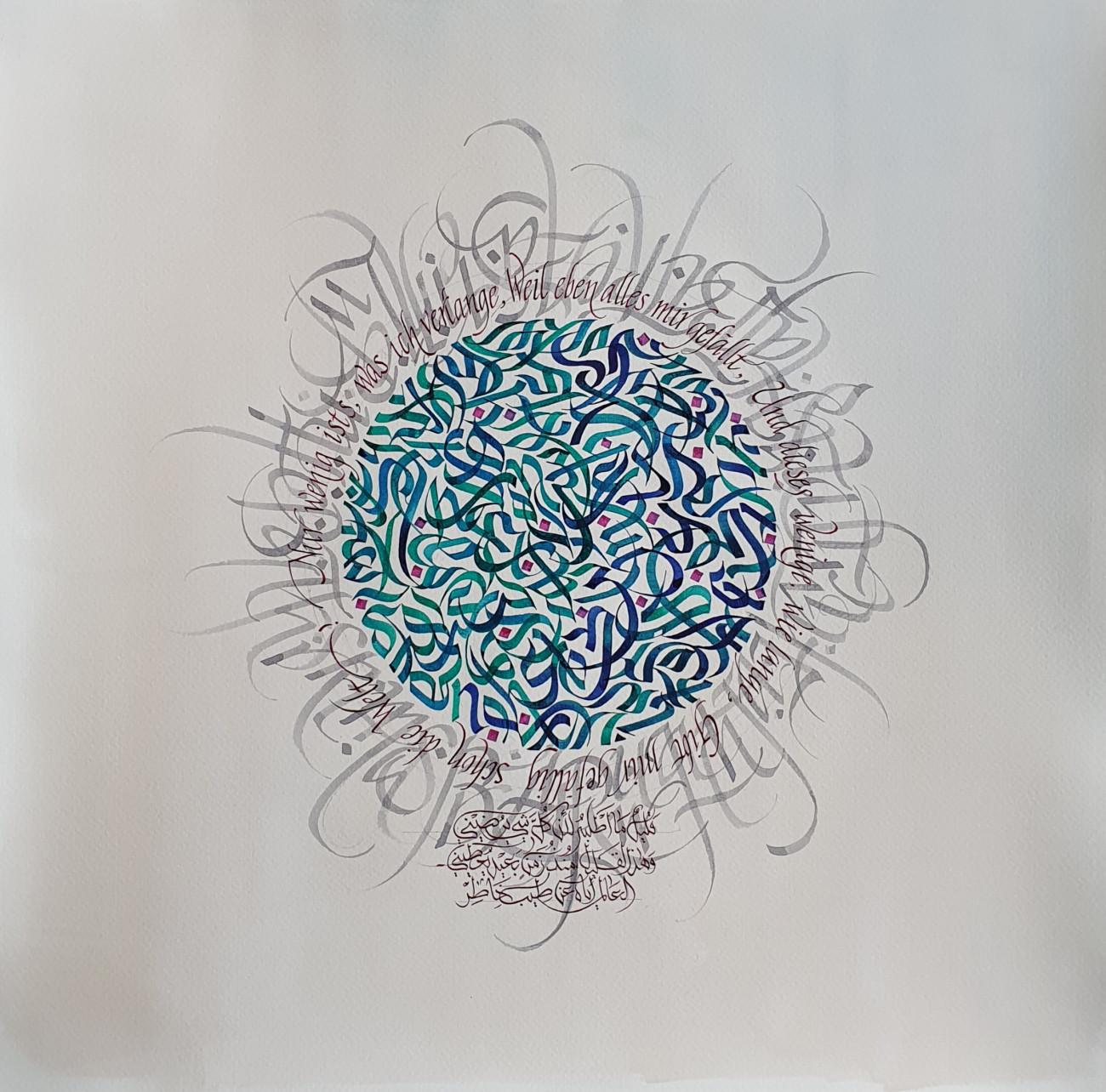 """Kunst Adel Ibrahim-Sudany, """"Goethe und der Orient – West-östlicher Divan"""" Adel Sudany"""