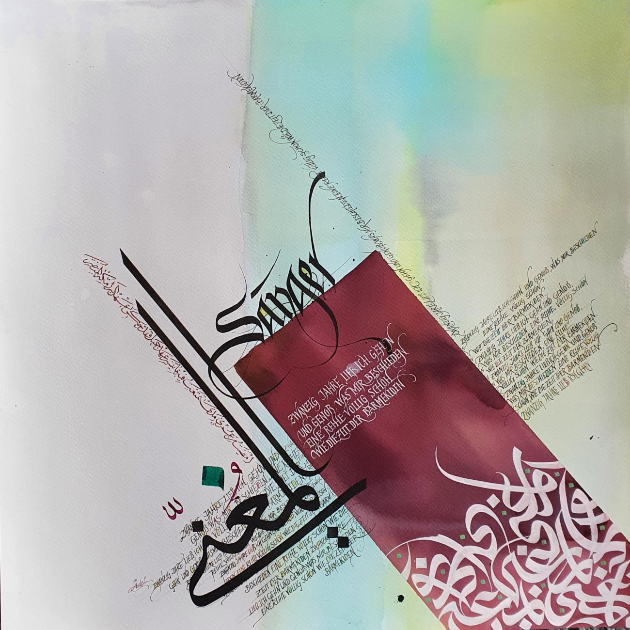 """Kunst Adel Ibrahim-Sudany, """"Goethe und der Orient – West-östlicher Divan"""" Adel Ibrahim"""